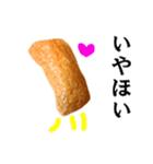 【実写】おいなりさん(個別スタンプ:19)