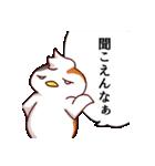 みけぺん 煽動編(個別スタンプ:10)