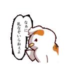 みけぺん 煽動編(個別スタンプ:11)