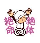 まるがり高校野球部3(個別スタンプ:10)