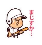 まるがり高校野球部3(個別スタンプ:17)