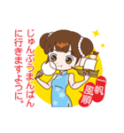桜ちゃんが中国語と日本語を話す。祝福編(個別スタンプ:13)