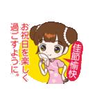 桜ちゃんが中国語と日本語を話す。祝福編(個別スタンプ:17)