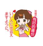 桜ちゃんが中国語と日本語を話す。祝福編(個別スタンプ:27)