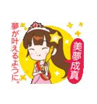 桜ちゃんが中国語と日本語を話す。祝福編(個別スタンプ:31)