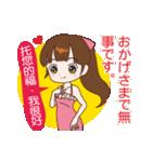 桜ちゃんが中国語と日本語を話す。祝福編(個別スタンプ:34)