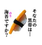 【実写】寿司☆押忍(個別スタンプ:01)