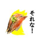 【実写】寿司☆押忍(個別スタンプ:05)