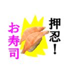 【実写】寿司☆押忍(個別スタンプ:09)