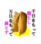 【実写】寿司☆押忍(個別スタンプ:13)