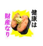 【実写】寿司☆押忍(個別スタンプ:16)
