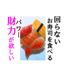 【実写】寿司☆押忍(個別スタンプ:23)