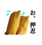 【実写】寿司☆押忍(個別スタンプ:27)