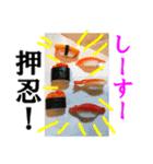 【実写】寿司☆押忍(個別スタンプ:28)