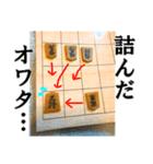 【実写】将棋のコマ(個別スタンプ:06)