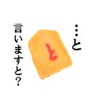 【実写】将棋のコマ(個別スタンプ:09)