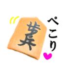 【実写】将棋のコマ(個別スタンプ:10)