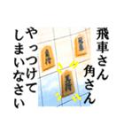 【実写】将棋のコマ(個別スタンプ:12)
