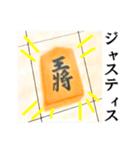 【実写】将棋のコマ(個別スタンプ:15)