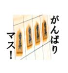 【実写】将棋のコマ(個別スタンプ:16)