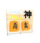 【実写】将棋のコマ(個別スタンプ:18)