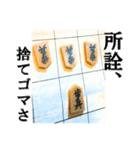 【実写】将棋のコマ(個別スタンプ:20)