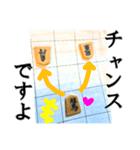 【実写】将棋のコマ(個別スタンプ:23)