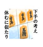【実写】将棋のコマ(個別スタンプ:27)