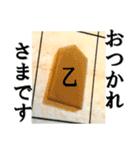 【実写】将棋のコマ(個別スタンプ:33)