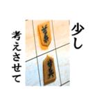 【実写】将棋のコマ(個別スタンプ:35)