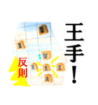 【実写】将棋のコマ(個別スタンプ:39)