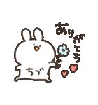 I am ちづ(個別スタンプ:10)
