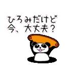 ひろみと申しますっ!(個別スタンプ:03)