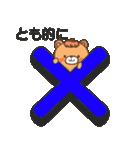 「とも」専用スタンプ(個別スタンプ:05)