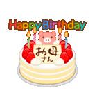 誕生日ケーキに名前を添えて(個別スタンプ:02)