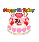 誕生日ケーキに名前を添えて(個別スタンプ:05)