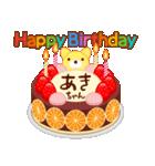 誕生日ケーキに名前を添えて(個別スタンプ:06)