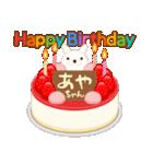 誕生日ケーキに名前を添えて(個別スタンプ:07)