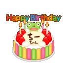 誕生日ケーキに名前を添えて(個別スタンプ:16)