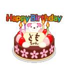 誕生日ケーキに名前を添えて(個別スタンプ:17)