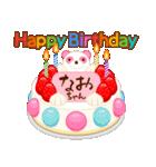 誕生日ケーキに名前を添えて(個別スタンプ:18)