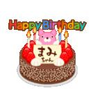 誕生日ケーキに名前を添えて(個別スタンプ:24)
