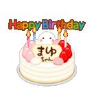 誕生日ケーキに名前を添えて(個別スタンプ:25)