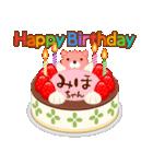 誕生日ケーキに名前を添えて(個別スタンプ:30)