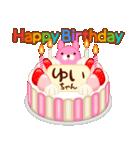 誕生日ケーキに名前を添えて(個別スタンプ:32)