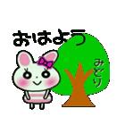 ちょ~便利![みどり]のスタンプ!(個別スタンプ:01)