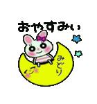 ちょ~便利![みどり]のスタンプ!(個別スタンプ:04)