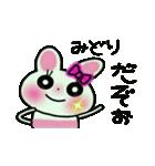 ちょ~便利![みどり]のスタンプ!(個別スタンプ:05)