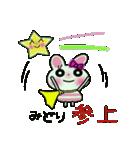 ちょ~便利![みどり]のスタンプ!(個別スタンプ:06)
