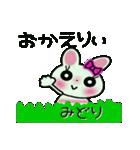 ちょ~便利![みどり]のスタンプ!(個別スタンプ:12)
